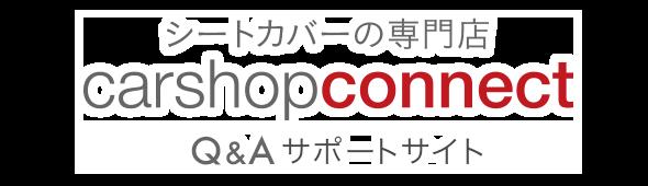 シートカバーの専門店 カーショップコネクト Q&Aサポートサイト